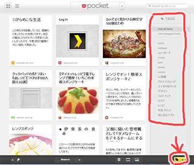 pocket_09