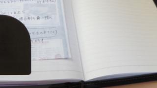 メモ用紙やレシートを一時的に保存するためのポケット付箋。