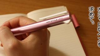 手帳に使うペンを三菱鉛筆から出てるuniのスタイルフィットにしようか考え中。