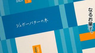 銀のぶどうのお菓子「シュガーバターの木」、東京行ったらお土産に買ってきたい。