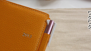 持ち歩きやすい大きさで中身はシンプル。2013年の手帳はそんな高橋書店の手帳にしました。