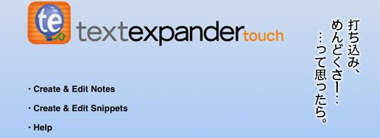 textexpander_00