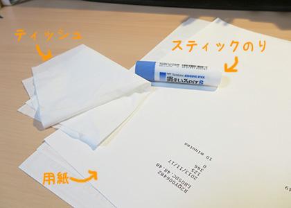 uragamimemo_02