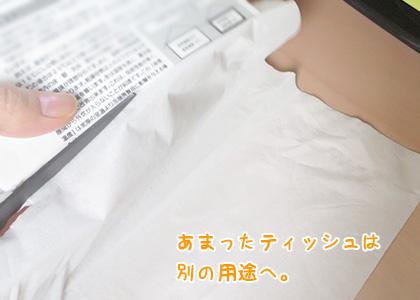 uragamimemo_09