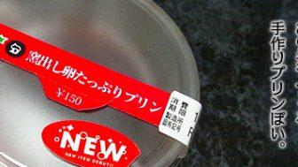 サークルKサンクスの「窯出し卵たっぷりプリン」は正統派プリン。