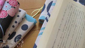 縫わずに簡単。布のブックカバー(しおり付き)の作り方。